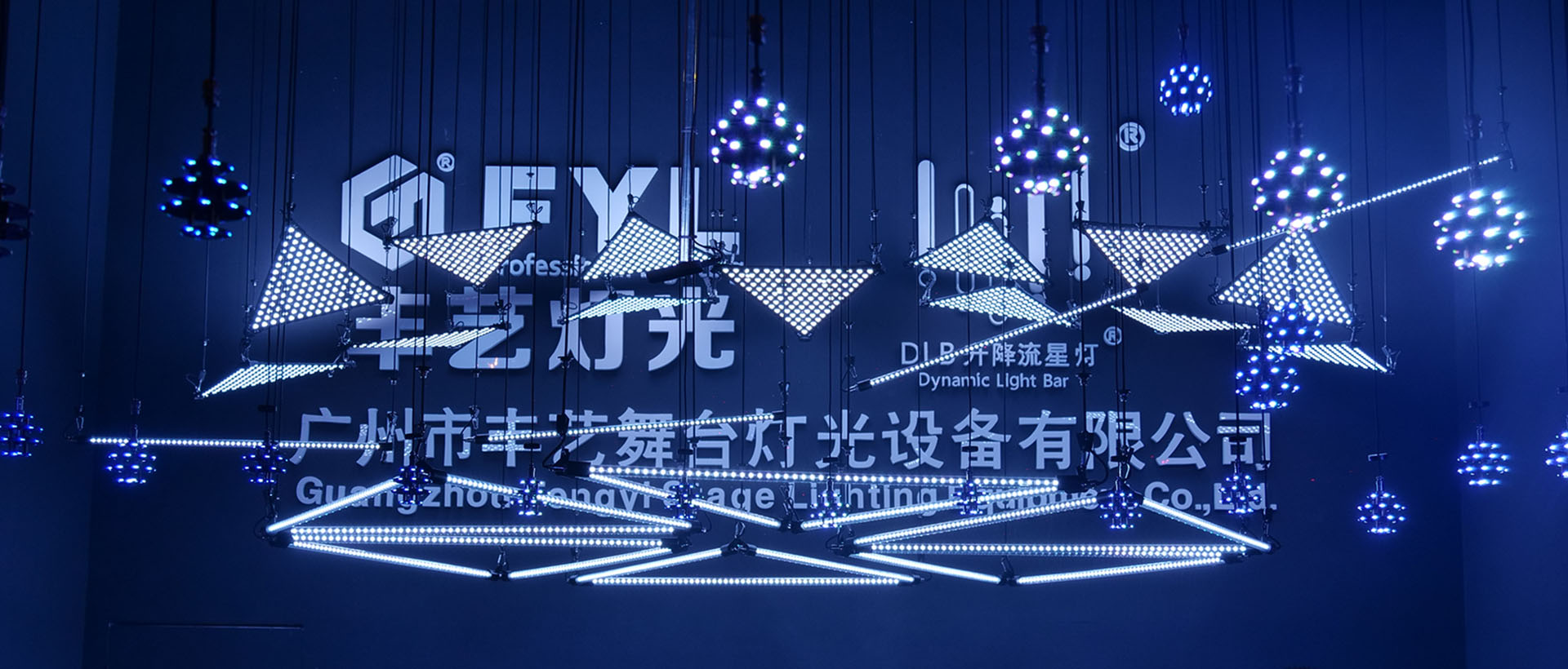 2020 Guangzhou Prolight & Sound Exhibition