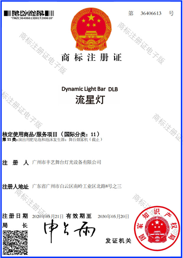 Osvědčení o registraci ochranné známky meteorologické lampy