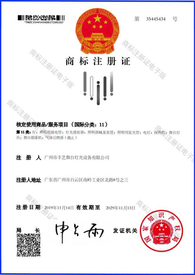 Osvědčení o registraci ochranné známky
